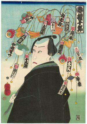 Utagawa Yoshitsuya: Actor - Museum of Fine Arts