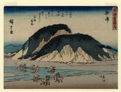 歌川広重: Okitsu: The Okitsu River (Okitsu, Okitsugawa), from the series Fifty-three Stations of the Tôkaidô Road (Tôkaidô gojûsan tsugi), also known as the Kyôka Tôkaidô - ボストン美術館