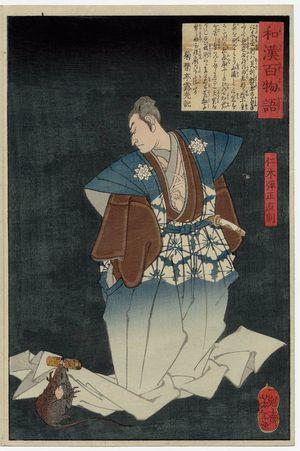 月岡芳年: Nikki Danjô Naonori, from the series One Hundred Ghost Stories from China and Japan (Wakan hyaku monogatari) - ボストン美術館