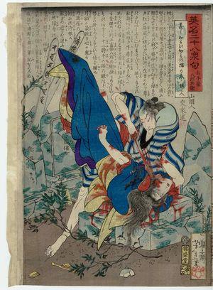 月岡芳年: Furuteya Hachirobei, from the series Heroes for the Twenty-eight Lunar Lodges, with Poems (Eimei nijûhasshuku) - ボストン美術館