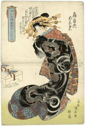 歌川国安: Parody of Shi Jin, the Nine Dragoned (Kyûmonryû Shishin no mitate): Akomi of the Ôgiya, from the series One Hundred and Eight Heroes of the Popular Shuihuzhuan (Tsûzoku Suikoden gôketsu hyakuhachinin no hitori) - ボストン美術館