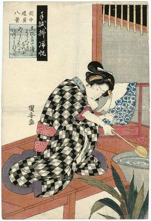 歌川国安: Dôgu hakkei, Kihan - ボストン美術館