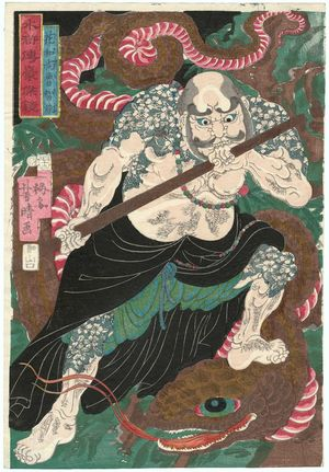 Utagawa Yoshiharu: Lu Zhishen, the Tattooed Priest (Kaoshô Rochishin), from the series Mirror of Heroes of the Shuihuzhuan (Suikoden gôketsu kagami) - ボストン美術館