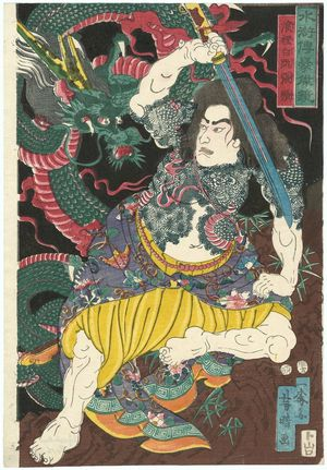 Utagawa Yoshiharu: Zhang Shun, the White Streak in the Waves (Rôrihakuchô Chôshun), from the series Mirror of Heroes of the Shuihuzhuan (Suikoden gôketsu kagami) - ボストン美術館