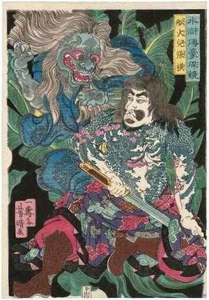Utagawa Yoshiharu: Zhang Heng, the Boatman (Senkaji Chôô), from the series Mirror of Heroes of the Shuihuzhuan (Suikoden gôketsu kagami) - ボストン美術館
