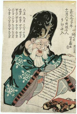 Yoshifuji: Fukurokuju - Museum of Fine Arts
