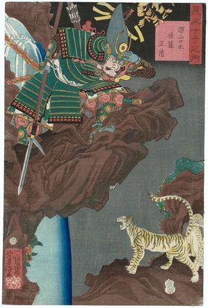 Utagawa Yoshifusa: Water Deep in the Mountains (Fukayama no mizu): Satô Masakiyo, from the series Selections for the Ten Stems (Mitate jikkan no uchi) - ボストン美術館