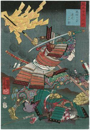 Utagawa Yoshifusa: Metal of the Standard (Umajirushi no kane): Kyôsuke, from the series Selections for the Ten Stems (Mitate jikkan no uchi) - ボストン美術館