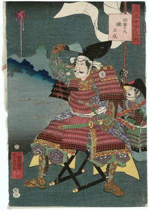 Utagawa Yoshifusa: Fire of the Signal Flare (Sôzu no hi): Kusunoki Masashige, from the series Selections for the Ten Stems (Mitate jikkan no uchi) - ボストン美術館