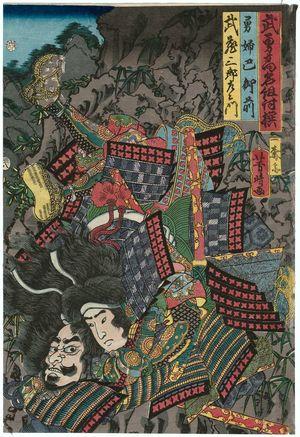 Utagawa Yoshiharu: The Brave Woman (Yûfu) Tomoe Gozen and Takezô Saburoemon, from the series Famous Warriors in COmbat (Buyû kômei kumiuchi soroe) - ボストン美術館