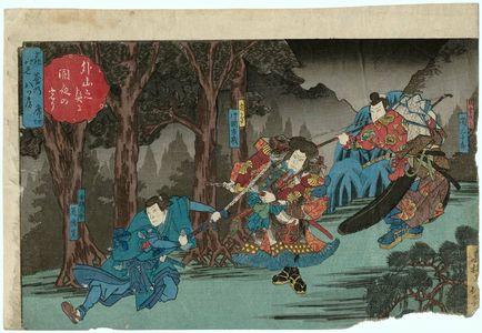 Shunbaisai Hokuei: Actors Seki Sanjûrô II as Sugikura Ujimoto, Kataoka Ichizô I as Sadakage and Arashi Rikan II as Kamanari Daisuke - Museum of Fine Arts