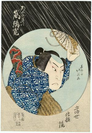 Shunbaisai Hokuei: Actor Arashi Rikan II as Akogi Heiji - Museum of Fine Arts