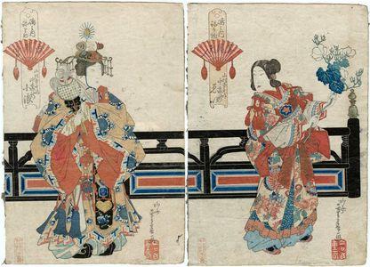Ryûsai Shigeharu: Ei of Nakamori-ken as Kayô Fujin (R) and Konami of Nakamori-ken (L), from the series Costume Parade of the Shimanouchi Quarter (Shimanouchi nerimono) - ボストン美術館