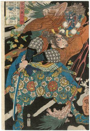 Utagawa Kuniyoshi: Miyamoto Musashi - Museum of Fine Arts