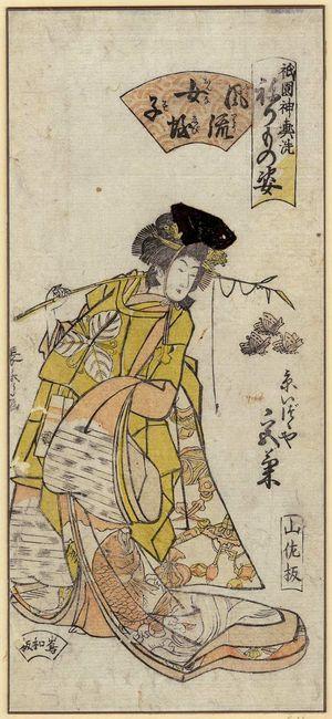 Urakusai Nagahide: Miyagiku of the Kyô Izutsuya as a Fashionable Female Ebisu (Fûryû onna Ebisu), from the series Gion Festival Costume Parade (Gion mikoshi arai nerimono sugata) - ボストン美術館