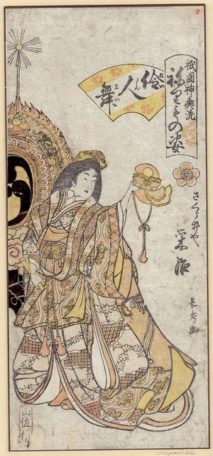 Urakusai Nagahide: Eiji of the Sakuraiya in Dance of the Gagaku Musician (Reijin mai), from the series Gion Festival Costume Parade (Gion mikoshi arai nerimono sugata) - ボストン美術館