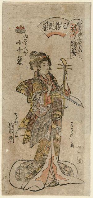 Harukawa Goshichi: Kotoei of the Inoueya in Thinking of Sankatsu (Sankatsu shinobi sugata), from the series Gion Festival Costume Parade (Gion mikoshi arai nerimono sugata) - ボストン美術館