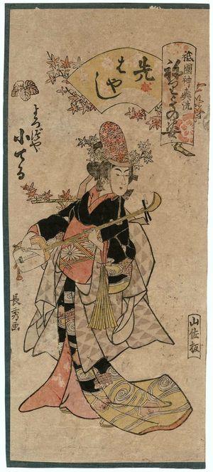 Urakusai Nagahide: Koteru of the Yorozuya as a Musician (Sakibayashi), from the series Gion Festival Costume Parade (Gion mikoshi arai nerimono sugata) - ボストン美術館