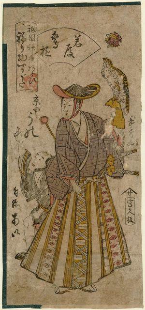 Urakusai Nagahide: Uno of the Kyôya as a Young Lord Enjoying Falconry (Wakadono taka asobi), with Ai as an Attendant (Tsukisoi), from the series Gion Festival Costume Parade (Gion mikoshi arai nerimono sugata) - ボストン美術館