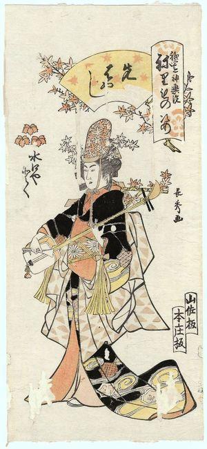 Urakusai Nagahide: Toku of the Minakuchiya as a Musician (Sakibayashi), from the series Gion Festival Costume Parade (Gion mikoshi arai nerimono sugata) - ボストン美術館