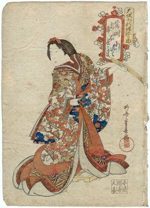 Ryûsai Shigeharu: Kotoma of the Akashiya in The Warbler in the Plum Tree (Ôshukubai), from the series Costume Parade of the Kita-Shinchi Quarter in Osaka (Ôsaka Kita-Shinchi nerimono) - Museum of Fine Arts