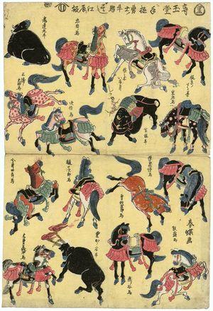 勝川春潮: Horses and Oxen of Great Warriors - ボストン美術館