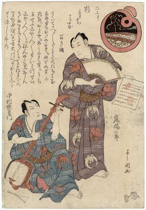 Toyokawa Yoshikuni: Reconciliation Song of Arashi Kitsusaburô I (Rikan, right) and Nakamura Utaemon III (Shikan, left) - Museum of Fine Arts