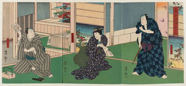 歌川芳滝: Actors Arashi Rikaku II as Furuteya Hachirobei (R), Fujikawa Tomokichi III as Hachirobei's wife Otsuma (C), and Arashi Rikan III as Kaguya Yahei (L), in Hanamomiji Naniwa no Nagame - ボストン美術館