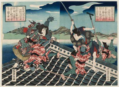 Ryûsai Shigeharu: Actors Arashi Rikan II as Inuzuka Shino Moritaka (R) and Nakamura Utaeon III as Inukai Genpachi Nobumichi (L), from the series Eight Dog Heroes of the Satomi Clan (Satomi-ke hakkenshi no hitori) - Museum of Fine Arts