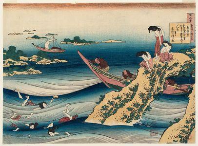 葛飾北斎: Poem by Sangi Takamura (Ono no Takamura), from the series One Hundred Poems Explained by the Nurse (Hyakunin isshu uba ga etoki) - ボストン美術館