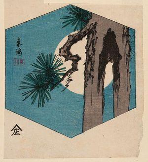 歌川広重: Pine Tree and Full Moon, cut from an untitled harimaze sheet - ボストン美術館