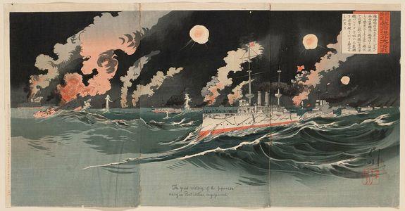 Ryukei: Great Naval Battle outside Port Arthur Harbor (Ryojunkô-gai daikaisen) - Museum of Fine Arts