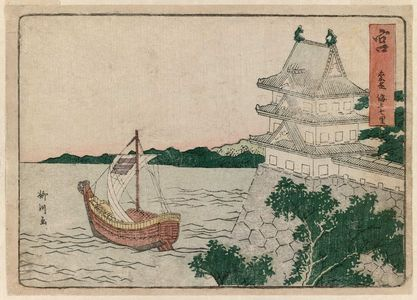Yanagawa Shigenobu: Miya, from an untitled series of the Fifty-three Stations of the Tôkaidô Road - Museum of Fine Arts