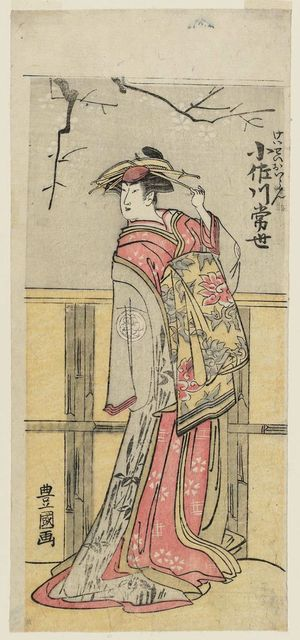 Utagawa Toyokuni I: Actor Osagawa Tsuneyo as Keisai Oiran - Museum of Fine Arts