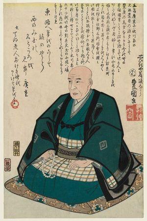 歌川国貞: Memorial Portrait of Hiroshige - ボストン美術館