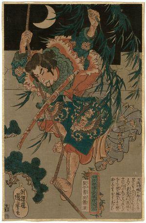 歌川国芳: Xiao Rang, the Miraculous Calligrapher (Seishushosei Shôjô), from the series One Hundred and Eight Heroes of the Popular Shuihuzhuan (Tsûzoku Suikoden gôketsu hyakuhachinin no hitori) - ボストン美術館