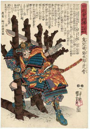 歌川国芳: Onikojima Yatarô Torahide, from the series Courageous Generals of Kai and Echigo Provinces: The Twenty-four Generals of the Uesugi Clan (Kôetsu yûshô den, Uesugi ke nijûshi shô) - ボストン美術館