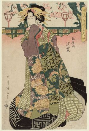 菊川英山: Komurasaki of the Tamaya, from the series Fashionable Comparisons of the Famous Flowers of the Pleasure Quarters (Fûryû seirô meika awase) - ボストン美術館