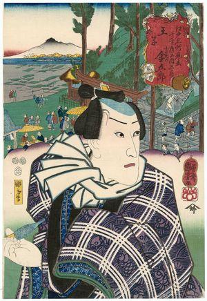 Utagawa Kuniyoshi: Kosan's Kingorô at Ôji in the Second Month, from the series Selections for Famous Places in Edo in the Twelve Months (Edo meishô mitate jûni kagetsu no uchi) - Museum of Fine Arts