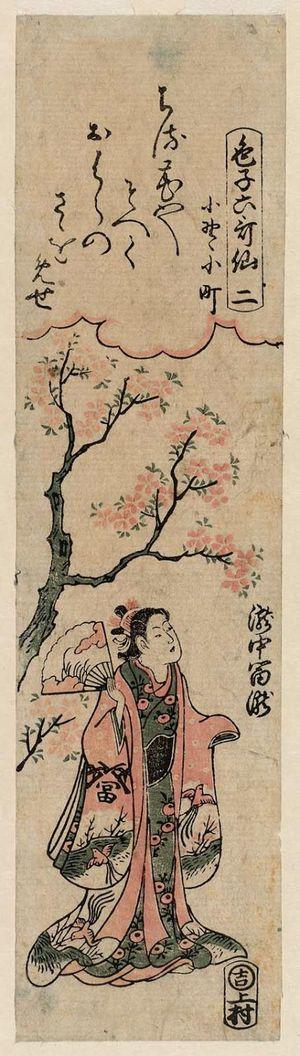 Torii Kiyonobu II: Ono no Komachi: Takinaka Tomitaki, No. 2 from the series Sexy Boy Actors as the Six Poetic Immortals (Iroko Rokkasen) - Museum of Fine Arts