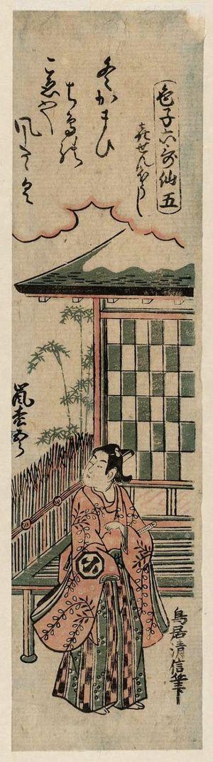 Torii Kiyonobu II: Actor Arashi Matsugorô Representing Kisen Hôshi, No. 5 from the series Sexy Boys as the Six Poetic Immortals (Iroko Rokkasen) - Museum of Fine Arts