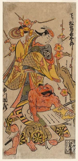 Torii Kiyonobu I: Actors Matsushima Hyôtarô, from Kamigata, and Ichikawa Danzô - Museum of Fine Arts