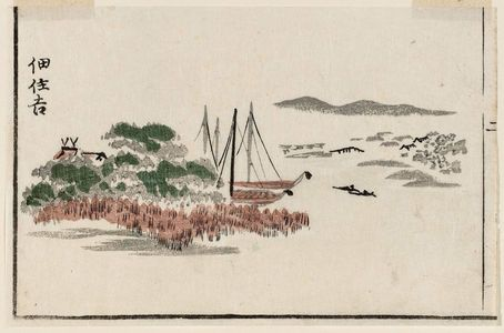 Kitao Masayoshi: Sumiyoshi Shrine on Tsukuda island (Tsukuda Sumiyoshi), cut from a page of the book Sansui ryakuga shiki (Landscape Sketches) - Museum of Fine Arts