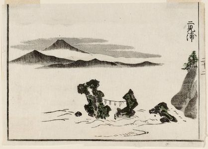 北尾政美: Futami-ga-ura, cut from a page of the book Sansui ryakuga shiki (Landscape Sketches) - ボストン美術館