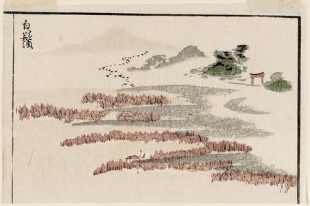 Kitao Masayoshi: The Shirahige Myôjin Shrine (Shirahige), cut from a page of the book Sansui ryakuga shiki (Landscape Sketches) - Museum of Fine Arts