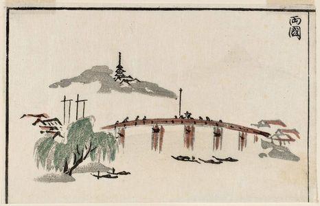北尾政美: Ryôgoku Bridge, cut from a page of the book Sansui ryakuga shiki (Landscape Sketches) - ボストン美術館