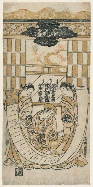 Torii Kiyomasu II: Actors Segawa Kikunojô as Yomogiu, Ichikawa Ebizô as Tono no Hyôe, and Yamamoto Kyôzô as Kureha - Museum of Fine Arts