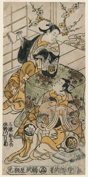 Torii Kiyomasu II: Actors Sanjô Kantarô II and Sanogawa Mangiku - Museum of Fine Arts