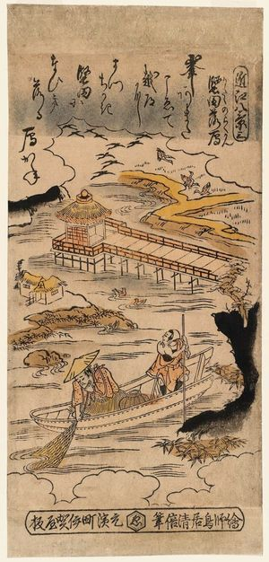 鳥居清倍: Descending Geese at Katada (Katada no rakugan), No. 3 from the series Eight Views of Ômi (Ômi hakkei) - ボストン美術館