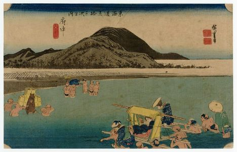 歌川広重: Fuchû: The Abe River (Fuchû, Abekawa), from the series Fifty-three Stations of the Tôkaidô Road (Tôkaidô gojûsan tsugi no uchi), also known as the First Tôkaidô or Great Tôkaidô - ボストン美術館